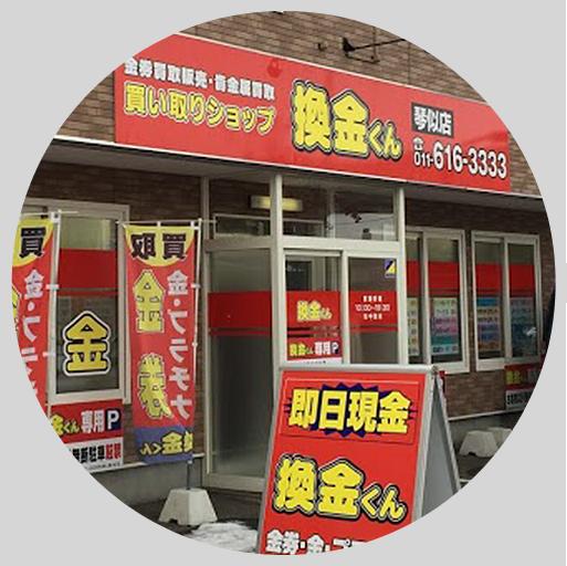 札幌市内3店舗