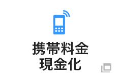 携帯料金の現金化
