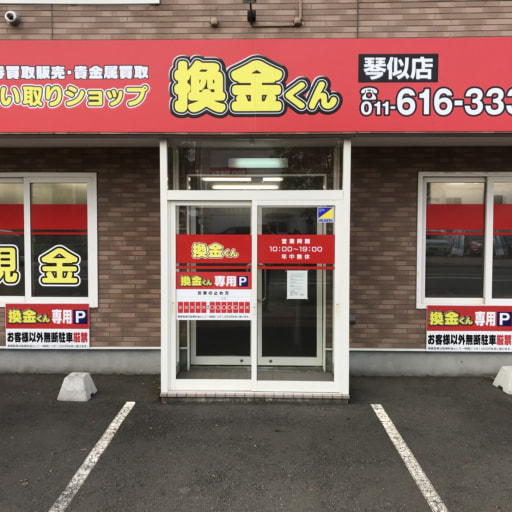 琴似店の店舗写真1